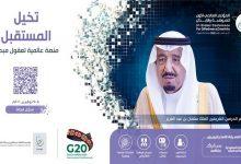 صورة أول مؤتمر عالمي للموهبة والإبداع يقام 8 و9 نوفمبر في السعودية