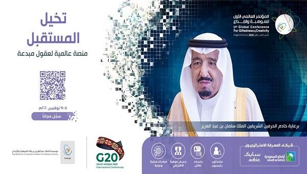 أول مؤتمر عالمي للموهبة والإبداع يقام 8 و9 نوفمبر في السعودية