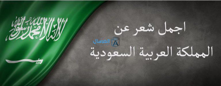 اجمل شعر عن المملكة العربية السعودية سواح برس
