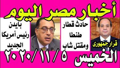صورة اخبار مصر مباشر اليوم الخميس 5 / 11 / 2020