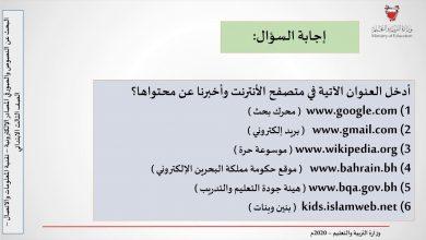 صورة ادخال عنوان في موقع – تقنية المعلومات والاتصال – الثالث الابتدائي