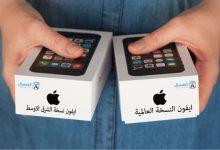 صورة الفرق بين ايفون نسخة الشرق الأوسط والنسخة العالمية