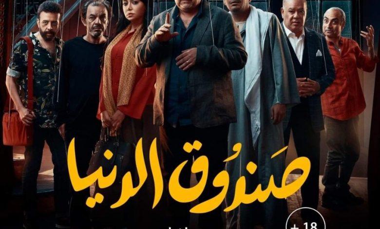 الليلة.. صندوق الدنيا في سينما الهناجر بالأوبرا