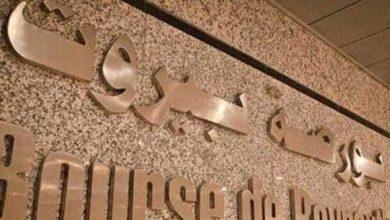صورة بورصة بيروت تختتم أسبوعها على تراجع