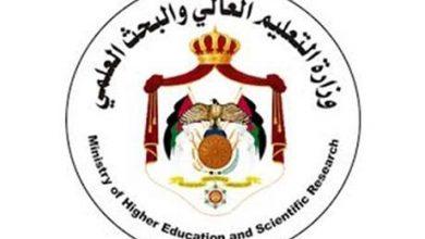 صورة بيان صادر عن وزارة التعليم العالي والبحث العلمي