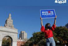 صورة حشود تخرج للاحتفال بفوز بايدن في عدة مدن أميركية