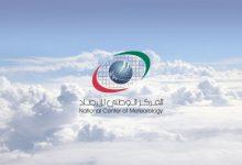 صورة طقس الغد غائم مع فرصة سقوط أمطار