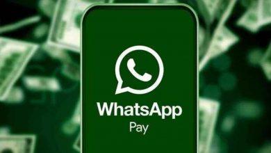 صورة ما هي خاصية الدفع عبر واتساب WhatsApp Pay ومتى ستصل إلى الوطن العربي؟