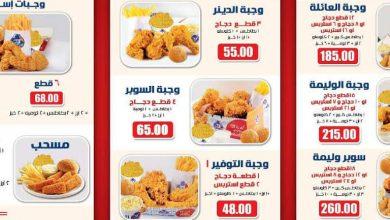 صورة منيو البيك لعشاق وجبات البيك خصومات علي جميع الوجبات