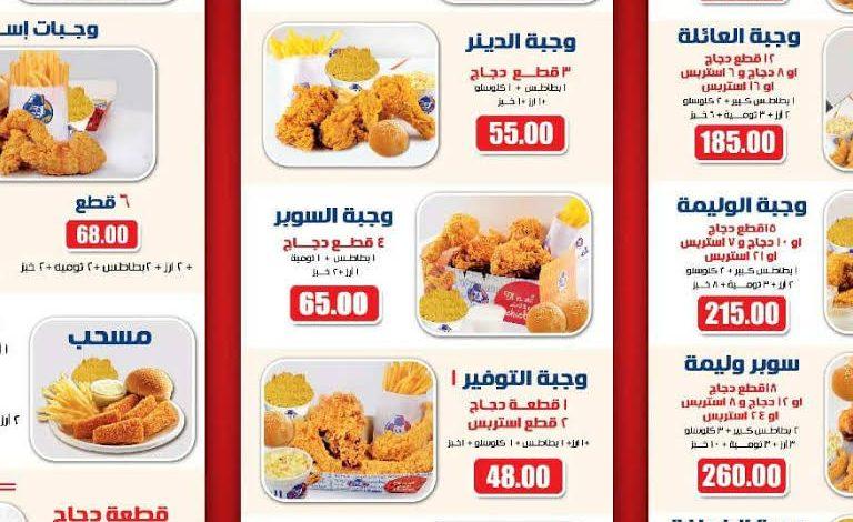 منيو مطعم البيك عروض هائلة من مطعم البيك في السعودية على جميع الوجبات سواح برس