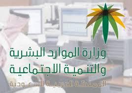 صورة وزارة الموارد البشرية عاجل و مهم الى كل الوافدين بالمملكة اعرف 8 شروط للإنتقال الى نظام العمل الجديد