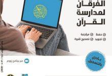 صورة «ورتل النجاة»: نقيم حلقات قرآنية «فردية» للصغار لتشجيعهم على التميز في الحفظ