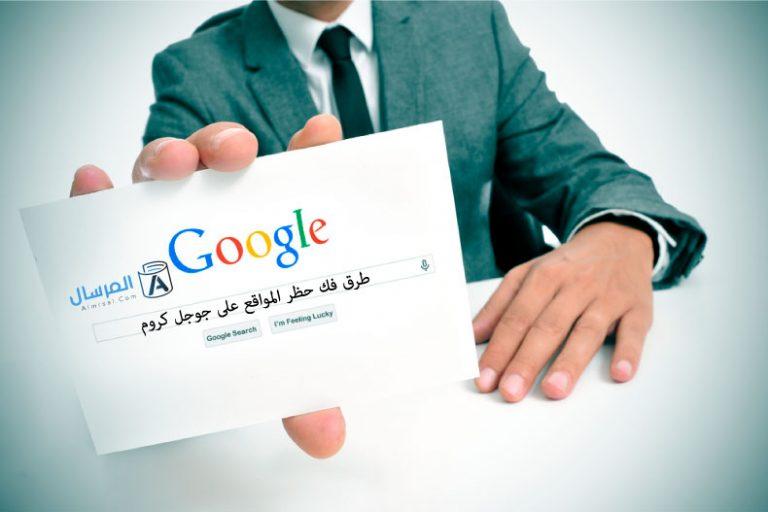 4 طرق فك حظر المواقع على جوجل كروم سواح برس