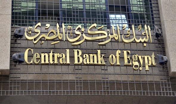 8 شروط لتسجيل البنوك الأجنبية وإنشاء مكاتب تمثيل لها في مصر