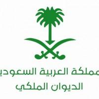 «الديوان الملكي»: وفاة والدة الأمير متعب بن عبدالله بن سعود بن عبدالعزيز
