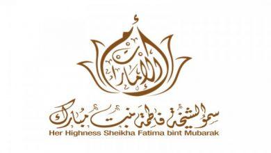 صورة الشيخة فاطمة تعزي بوفاة الشيخة فضاء جابر الأحمد الصباح