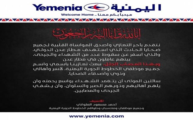 العلواني يعزي في استشهاد ضحايا تفجير مطار عدن