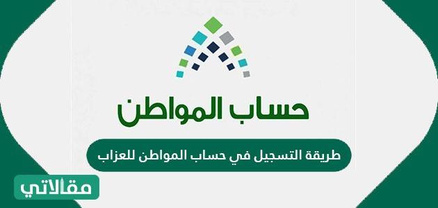 طريقة التسجيل في حساب المواطن للعزاب والطلاب في السعودية سواح برس