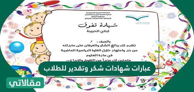 عبارات شهادات شكر وتقدير للطلاب والطالبات 2021 سواح برس