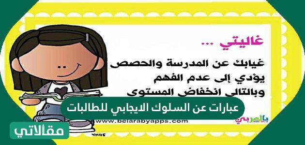 عبارات عن السلوك الايجابي للطالبات وأفكار عن تعزيز السلوك الايجابي سواح برس