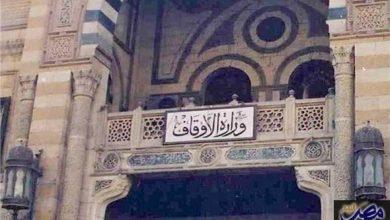 صورة وزارة الأوقاف المصرية تكشف حقيقة غلق مصلى السيدات طوال رمضان