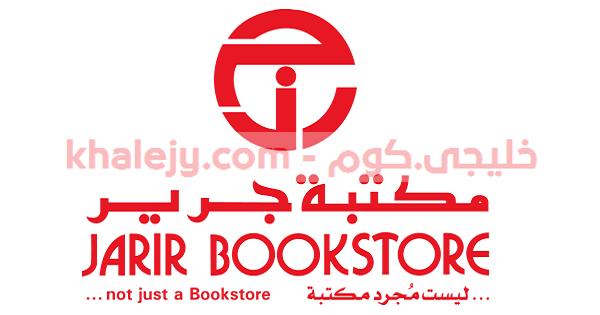 وظائف مكتبة جرير 1442 للسعوديين وغير السعوديين كافة المؤهلات سواح برس