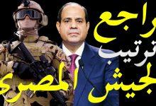 صورة اسرار تخفيض تصنيف الجيش المصري للمركز 13 لعام 2021 بدلا من المركز 9 في ترتيب اقوي الجيوش العالمية