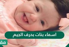 """صورة اسماء بنات بحرف الجيم """"ج"""" 2021 جديدة ومختلفة ومميزة ومعانيها"""