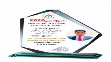 صورة الإعلامي إيهاب المرقشي يبعث رسالة تهنئة للدكتور ياسر باعزب بمناسبة منحه درع التميز 2020