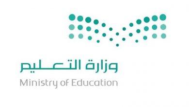 «التعليم»: غداً.. بدء تسجيل الطلاب والطالبات في «الأول الابتدائي» للعام 1443 - أخبار السعودية