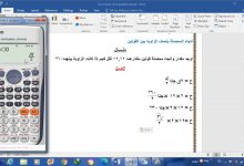 صورة #الدرس الثانى (القوى)  تطبيقات تكنولوجية (ميكانيكا) للصف الثانى الثانوى الصناعى جميع التخصصات#