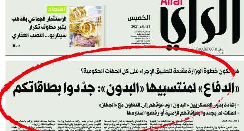 «الدفاع» تؤكد خبر «الراي» عن العسكريين «البدون»: مُميّزات تنتظركم بعد تعديل الوضع والبطاقة الأمنية