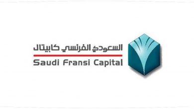 صورة «السعودي الفرنسي كابيتال» تعلن توزيع أرباح نقدية