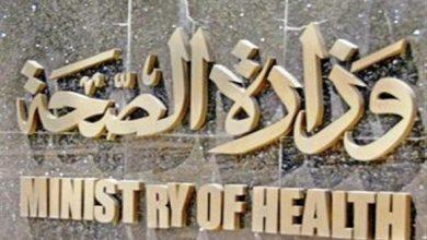 صورة «الصحة» المصرية تسجيل 589 حالة إيجابية جديدة بفيروس كورونا و46