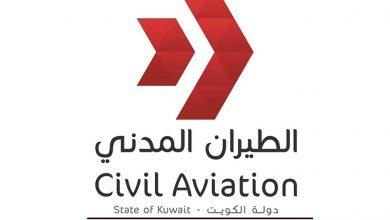 صورة الطيران المدني يقلص عدد الرحلات القادمة لمطار الكويت إلى 1000 راكب يوميا