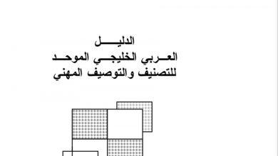 «القوى العاملة»: بدء العمل بتصنيف مسميات المهن في كل القطاعات وفق الدليل الخليجي الموحد