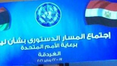 صورة انطلاق اجتماعات المسار الدستورى الليبى في مدينة الغردقة برعاية الأمم المتحدة