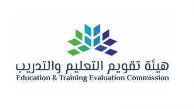 صورة بدء اختبارات إصدار الرخصة المهنية للمعلمين.. السبت القادم – أخبار السعودية