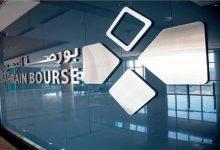 صورة بورصة البحرين تختتم بارتفاع المؤشر العام للسوق بنسبة 0.06%