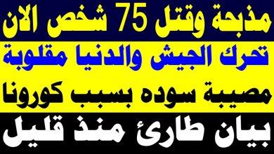 صورة بيان طارئ من جمهورية مصر العربية الان الدنيا مقلوبة بعد اعلان هذا الخبر منذ قليل وتحرك عاجل