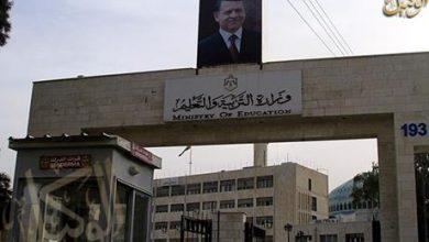 تربية معان تحتفل بمئوية الدولة الأردنية