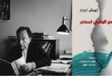"""صورة ترجمة عربية لـ""""الوضع البشري المعاصر"""" لإيريش فروم"""