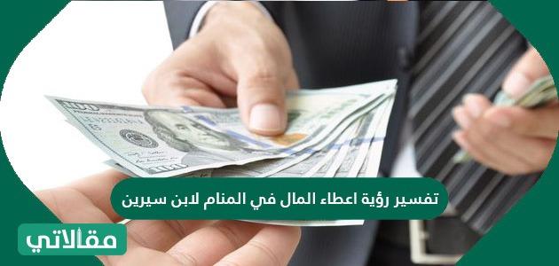 تفسير حلم جمع النقود الورقية
