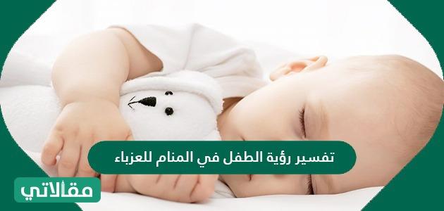 تفسير رؤية الطفل في المنام للعزباء والمتزوجة والحامل والمطلقة سواح برس