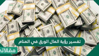صورة تفسير رؤية المال الورق في المنام