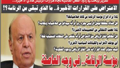 صورة تقرير : الاعتراض على القرارات الأخيرة.. ما الذي تبقى من الرئاسة؟!