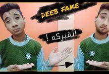 صورة تقنيه  Deeb Fake    الفبركه !