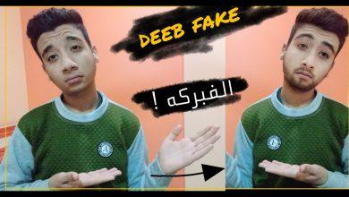 صورة تقنيه  Deeb Fake || الفبركه !