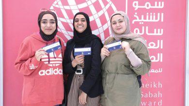 صورة جائزة سمو الشيخ سالم العلي الصباح للمعلوماتية تختتم فعاليات جناحها في معرض الكويت الدولي للكتاب الرابع والأربعين