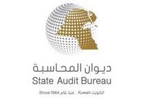 صورة ديوان المحاسبة ينجز تقريره عن شبهات الفساد: لا علاقة بين المال العام و«الصندوق الماليزي»